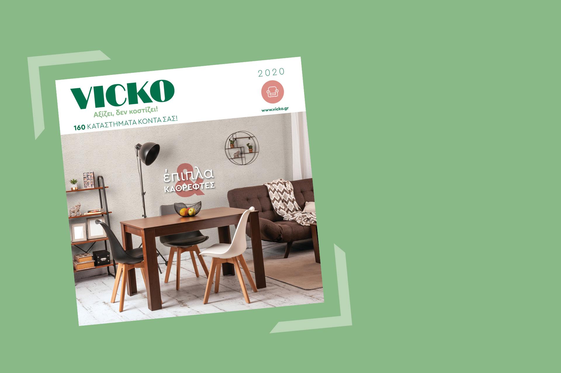 VICKO Έπιπλα, Είδη κουζίνας & μπάνιου, Ιδέες διακόσμησης